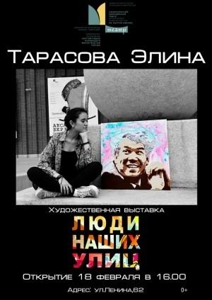 Открытие выставки Элины Тарасовой