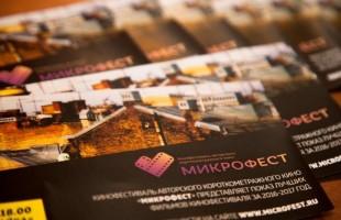 Принимаются заявки на фестиваль «МИКРОФЕСТ» в Москве