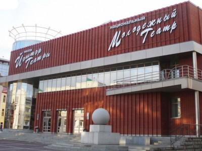 Национальный молодежный театр Республики Башкортостан им. М. Карима