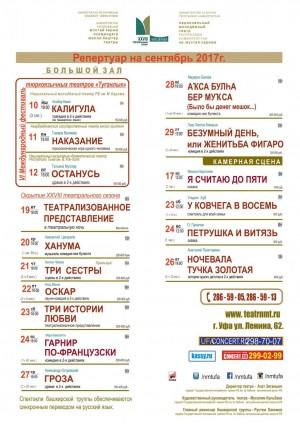 Репертуар на сентябрь НМТ им. М.Карима