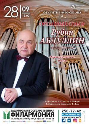 """Открытие Башгосфилармонии. Концерт """"Органный собор"""", Рубин Абдуллин."""