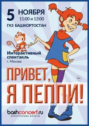 """Детский спектакль """"Привет, я Пеппи!"""""""
