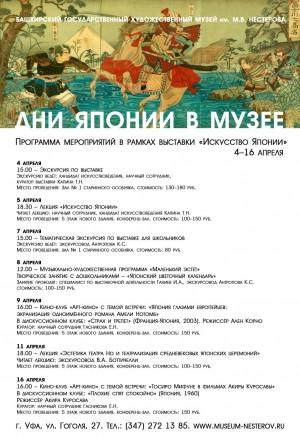 """В БГХМ им.М.В.Нестерова образовательная программа """"Дни Японии в музее"""""""