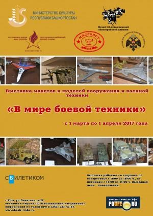 Выставка «В мире боевой техники»