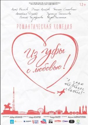 """Фильм  """"Из Уфы, с любовью!"""""""