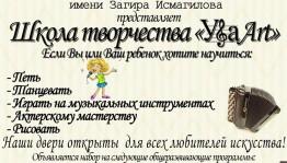 При Уфимском институте искусств открылась школа творчества «Уфа Art»