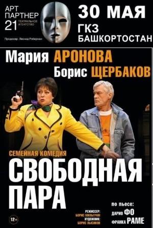 """В ГКЗ """"Башкортостан"""" комедия """"Свободная пара"""""""
