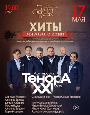 На сцене Башкирского государственного театра оперы и балета концерт арт-проекта «ТенорА XXI века»
