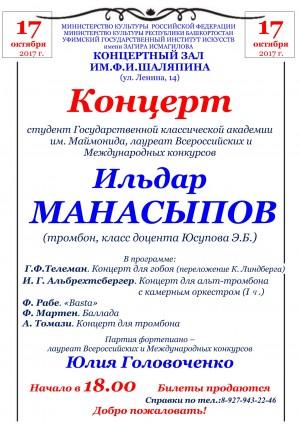 Концерт Ильдара МАНАСЫПОВА