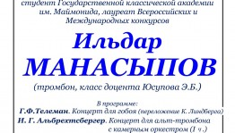 В Уфе выступит студент Государственной классической академии  им. Маймонида Ильдар Манасыпов
