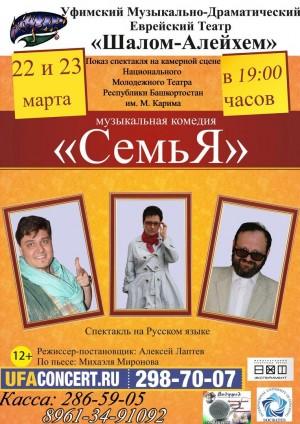 В Уфимском Музыкально-Драматическом Еврейском Театре «Шалом-Алейхем» спектакль «СемьЯ»