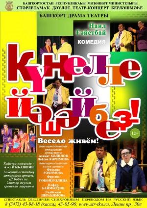 В Стерлитамакском государственном театрально-концертном объединении  спектакль «Весело живем»