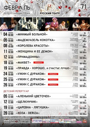 Репертуарный план на февраль ГРТ г.Стерлитамак
