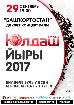 Юлдаш Йыры - 2017