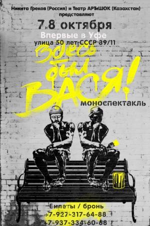 Впервые в Уфе  - Моноспектакль «Здесь был Вася»