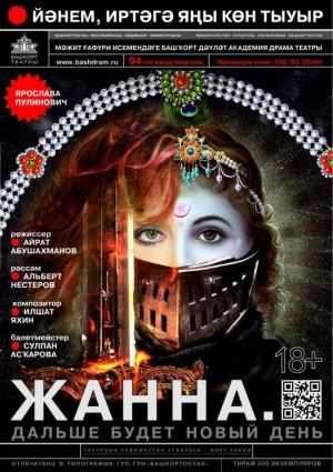 В БГАТД им.М.Гафури спектакль «Жанна. Дальше будет новый день»
