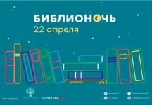 """Всероссийская акция """"Библионочь-2017"""" в городах и районах Республики Башкортостан"""
