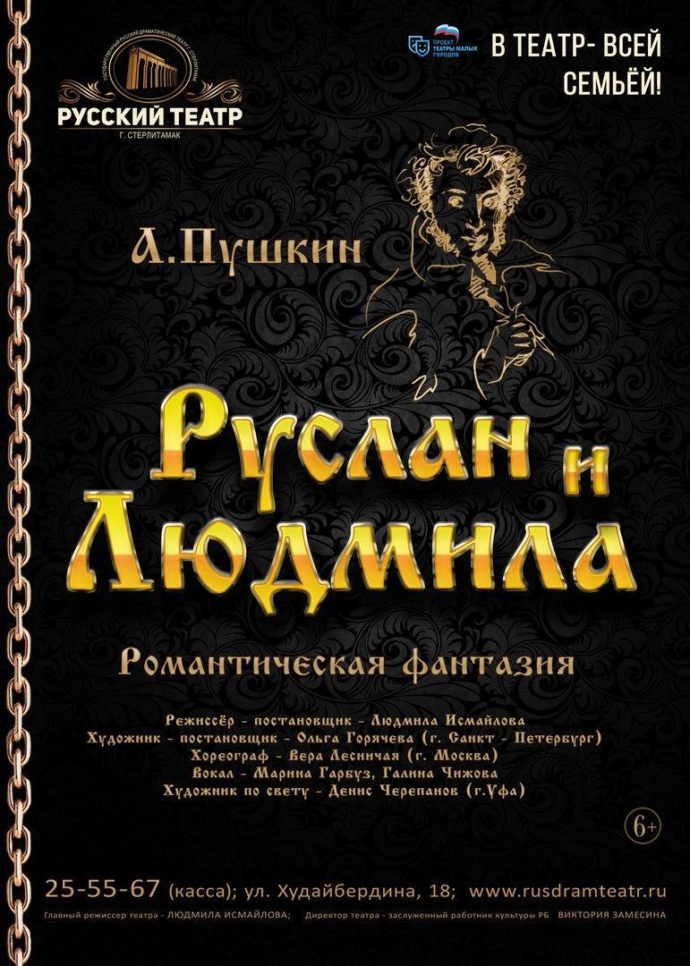 Русский театр стерлитамак афиша билеты в театр киеве