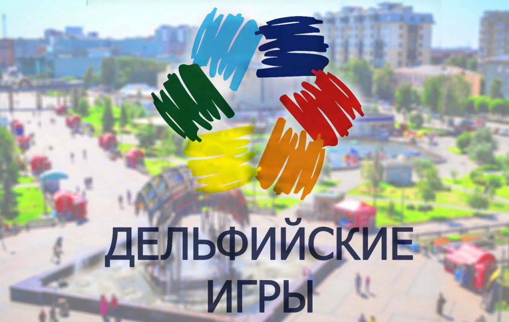 Сборная Архангельской области отправилась наДельфийские игры