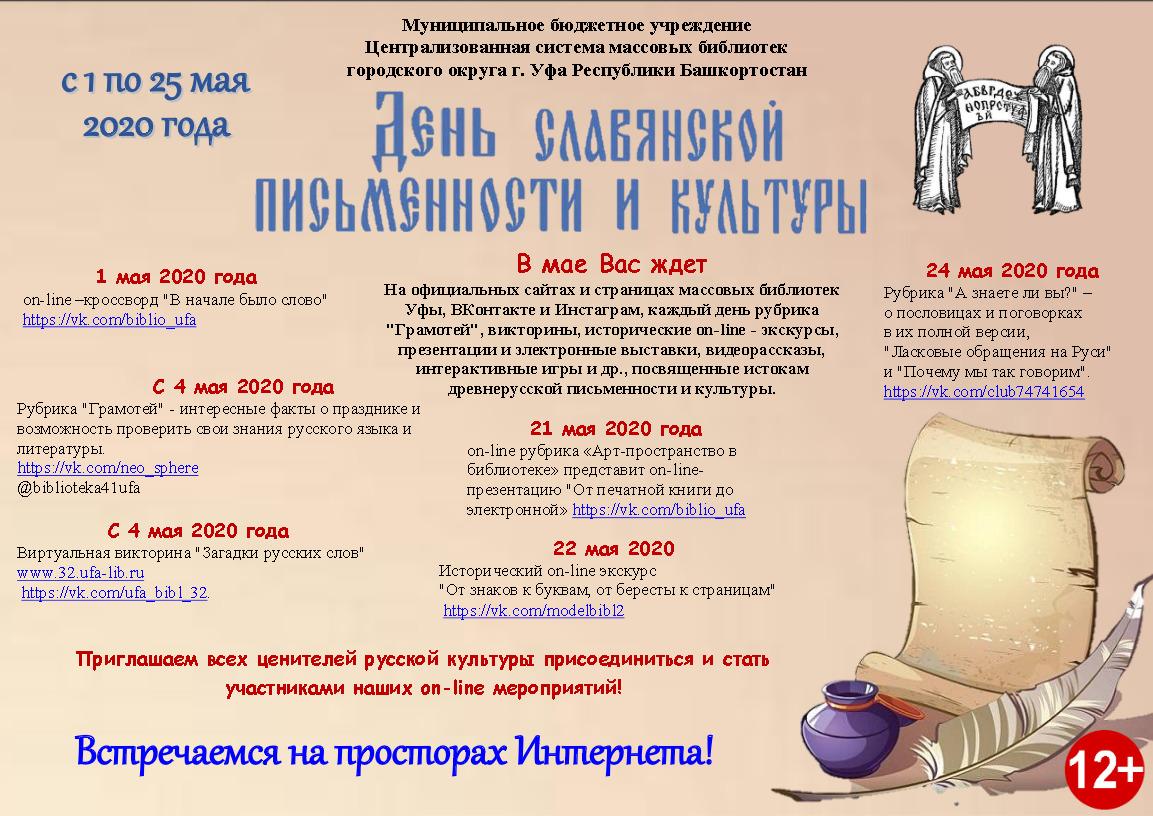 даже картинки день славянской письменности и культуры мероприятия в библиотеке первый яркий современный