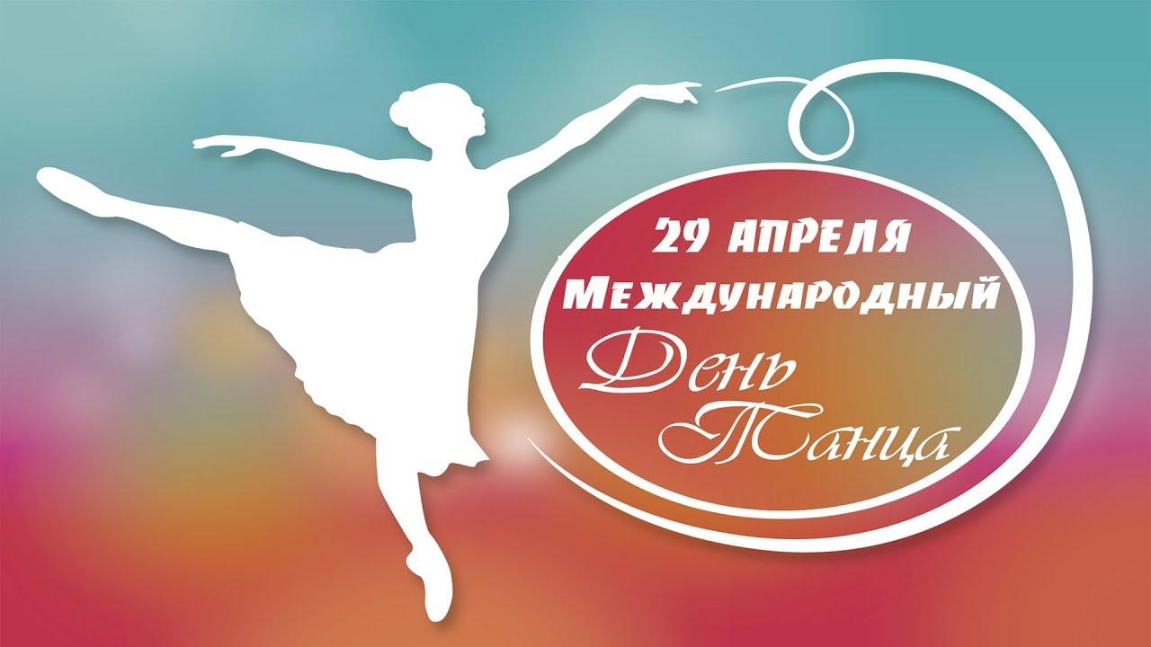 изготовление поздравление ко дню балета нашем