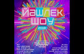 Өфөлә  «Йәшлек шоу - 2018» фестиваленең Гала-концерты үтә