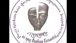 Балтас районы Фәрдунә Ҡасимова призына Республика театр коллективтарының  «Тамаша» фестивален ҡаршы ала