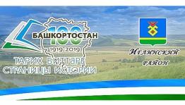 Башҡорт дәүләт филармонияһында халыҡ ижады фестиваль-марафон сиктәрендә Иглин районы сығыш яһаясаҡ