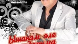 Башҡорт дәүләт филармонияһында Рәмил Хәзиев яңы программа менән сығыш яһай