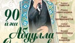Бөгөн Башҡорт дәүләт филармонияһында Абдулла Солтановтың 90 йәшенә арналған кисә уҙғарыла