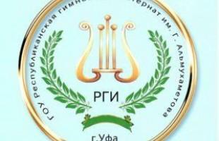 В ГКЗ «Башкортостан» прошел юбилейный концерт в честь 75-летнего юбилея  ГОУ РГИ имени Газиза Альмухаметова