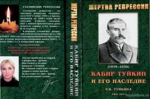Өфөлә мәғрифәтсе, уҡытыусы, яҙыусы Кәбир Туйкинды иҫкә аласаҡтар