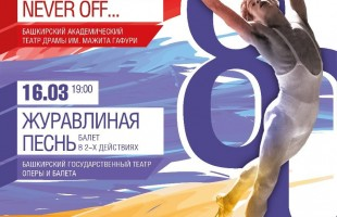 Өфө Рудольф Нуриевтың 80 йыллығына әҙерләнә