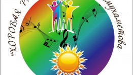 """In Ufa will be the IX All-Russian competition-festival of children's choral groups """"Choral rainbow"""" named after Shavkat Bikmukhametov"""