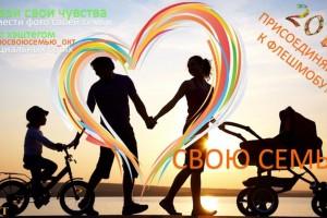 """Башҡалала """"Ғаиләмде яратам"""" конкурсы иғлан ителде"""