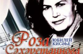 Башҡорт дәүләт филармонияһында Роза Сәхәүетдинованың юбилей кисәһе уҙа