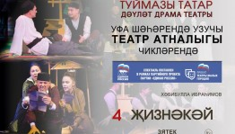 Туймазы татар дәүләт драма театры йәнә гастролгә йыйына