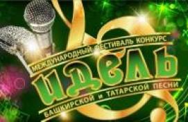Международный фестиваль-конкурс башкирской и татарской песни «Идель» принимает заявки