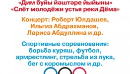 Дәүләкән районының Яңы Яппар ауылында «Дим буйы йәштәре йыйыны» уҙғарыла