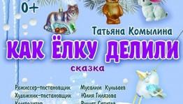 В Молодёжном театре состоится премьера новогодних сказок
