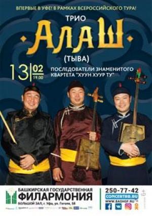Башкирская государственная филармония имени Хусаина Ахметова предлагает своим слушателям разнообразить свой досуг