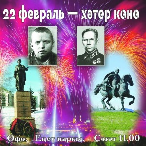 Өфө ҡалаһының Еңеү паркында Ватанды һаҡлаусылар көнөнә бағышланған флешмоб үтәсәк