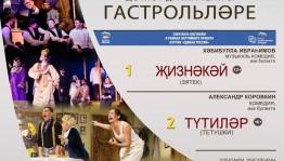 Туймазы татар драма театры Мәскәүҙәге Мюзик-Холда сығыш яһаясаҡ
