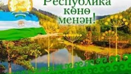 Бөгөн Башҡортостан Республикаһының дәүләт суверенитеты тураһында декларация ҡабул итеү көнө