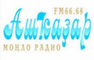 """Бөгөн """"Ашҡаҙар"""" радиоһына - 8 йәш"""