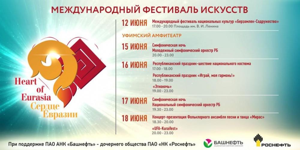 Международный фестиваль искусств «Сердце Евразии» - «Heart of Eurasia» 15-18 июня