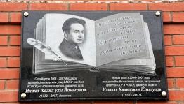 Билдәле актер, педагог һәм драматург Илшат Йомағоловтың исеме мәңгеләштерелде
