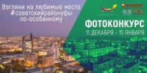 In Ufa a photo contest dedicated to the 80th anniversary of the Soviet district was announced