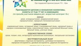 Өфөлә Бөтә Рәсәй «Башҡортостан таланттары» балалар һәм үҫмерҙәр конкурсы үтәсәк