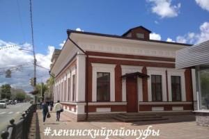 В Уфе состоялось открытие объекта культурного наследия «Дом Бушмариных»